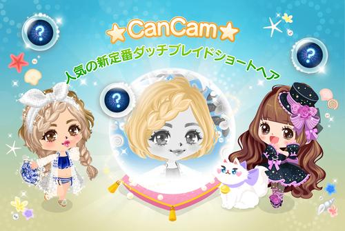 secret_closet_cancam22_OA_JP