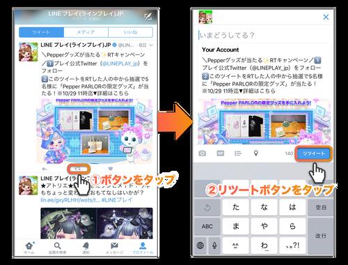 Blog_How-to-retweet