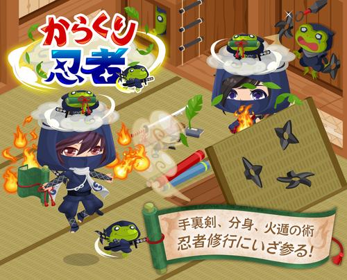 170329_sns_Ninja_yonekura_JP