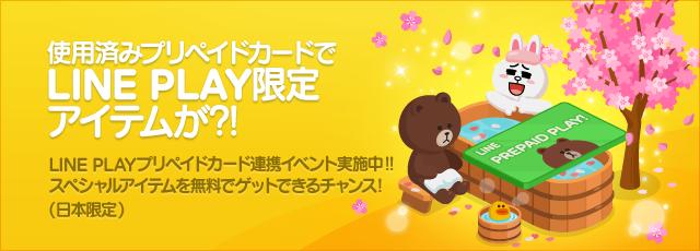 M_LINEPLAY_Prepaid2_jp