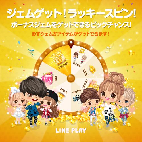 140716_GemUp_pop_jp_1040