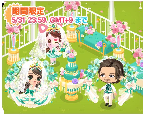 emerald wedding_jp