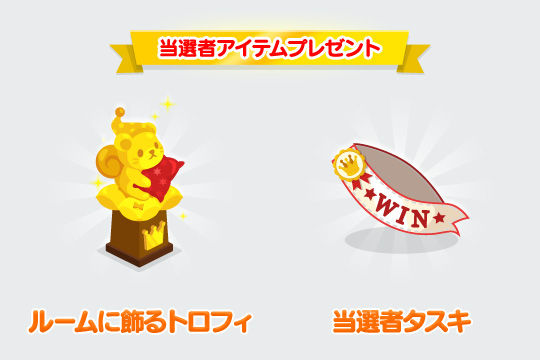 notice_reward_item_6