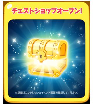 DropDrop_chestshopopen_event_GameInnerPopUp_jpn