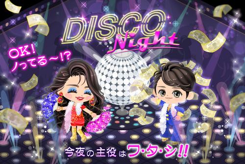 170116_sns_DiscoNight_hisano_JP