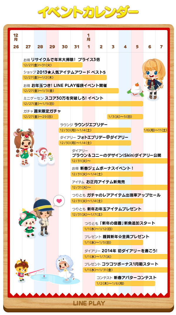 LINE-PLAY_calender_01