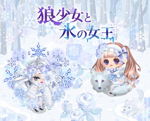 20171219_sns_WolfGirl&IceQueen_horimoto_jp