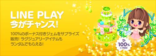 20140719_Mbanner_GemChance_jp
