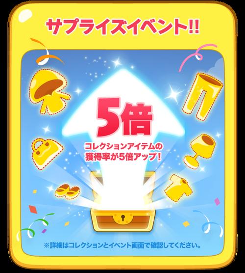 DropDrop_AvartarItemRateX5_event_InnerGame_jpn_2x