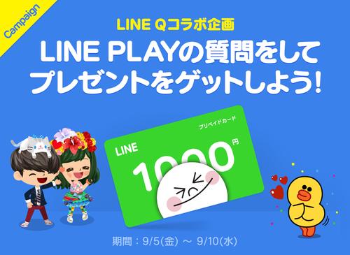 line プリペイド カード