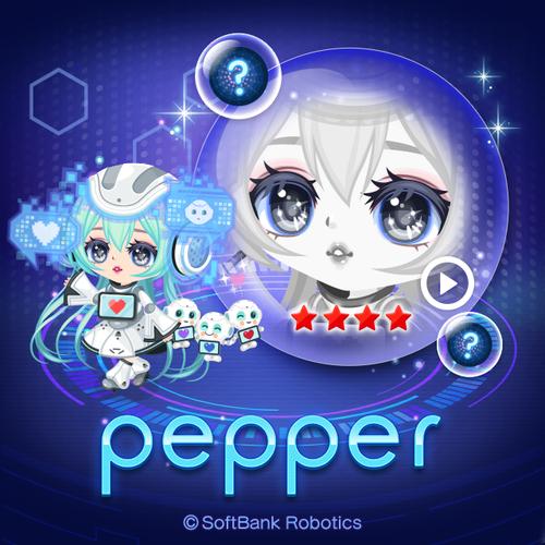 pepper_himikuro_20190530