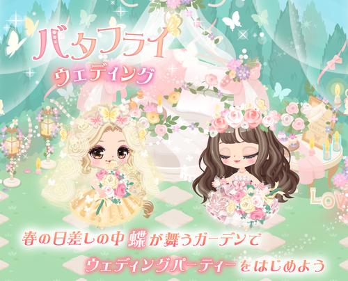 170502_SNS_ButterflyWedding_JP