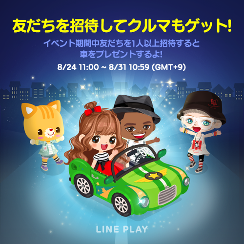 20150824_inviteFriends_SNS_jp (1)