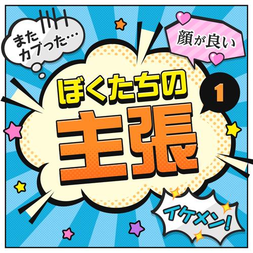 20180822_SNS_ListentoMe_horimoto_jp