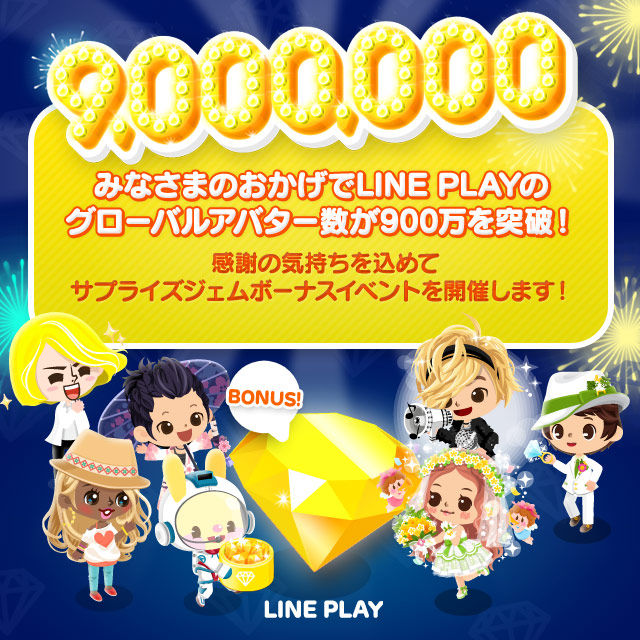 900million_sns_jp