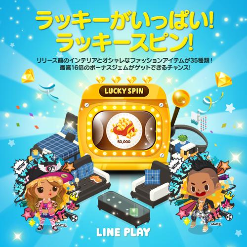 140808_LuckySpin_pop_600_jp