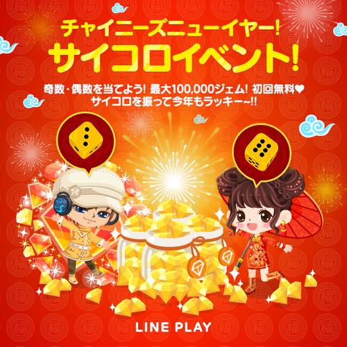 20150216_NewYearDice_jp_SNS