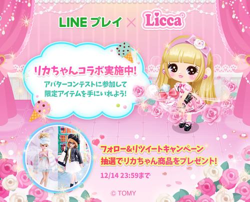 JP_Licca_TwitterCP_Twitter_171208_1400