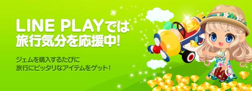 20140806_Mbanner_bonusgem_jp