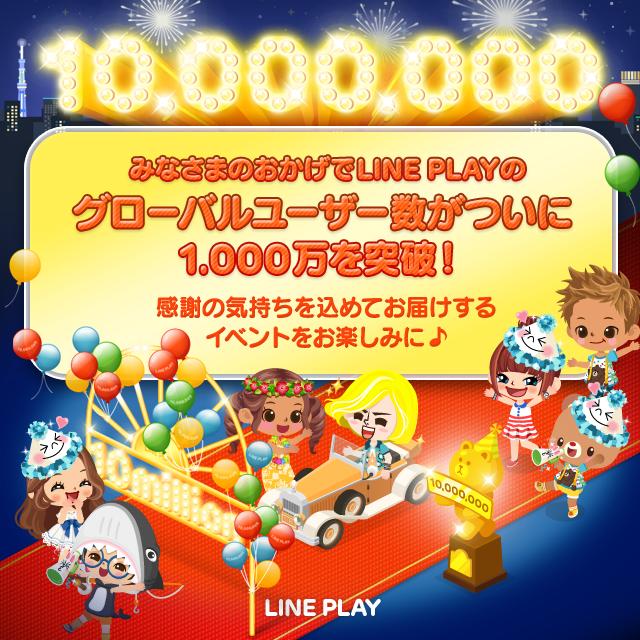 LINE PLAY_10mil_sns_jp (1)