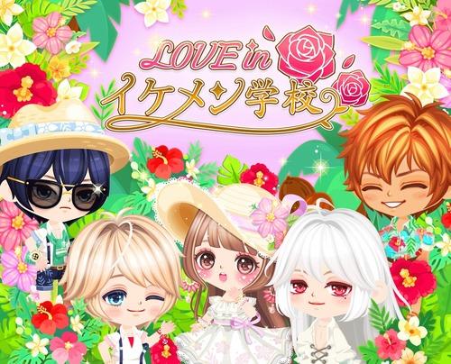 LOVE in イケメン学校シリーズ