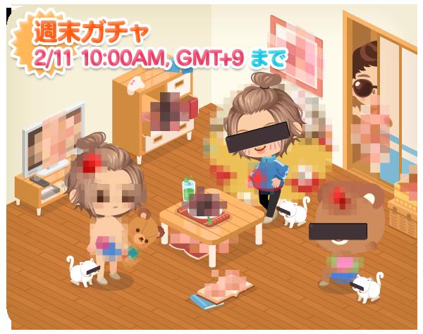201402_1w_weekend gacha2_jp