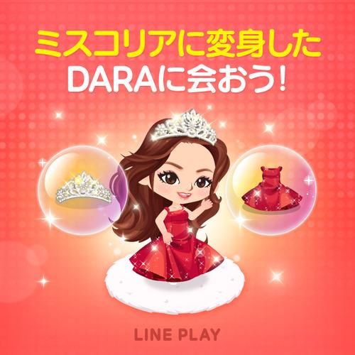 Dara_missKorea_sns_jp
