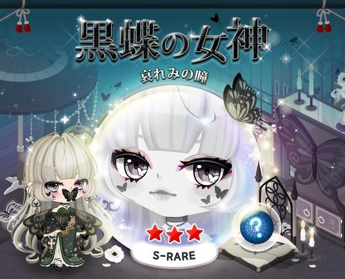 黒蝶女神の哀れみの瞳