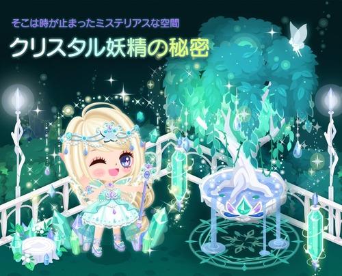 クリスタル妖精の秘密