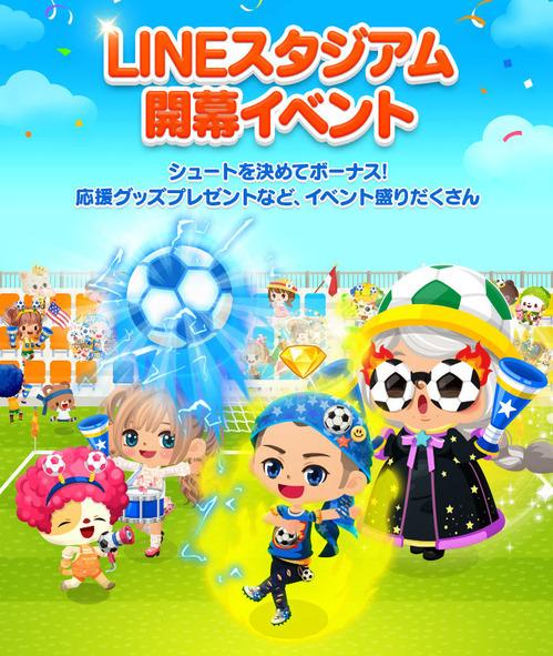 140609_StadiumEvent_jp