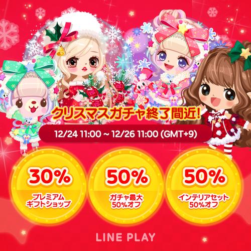 151224_ChristmasSale_sns_jp