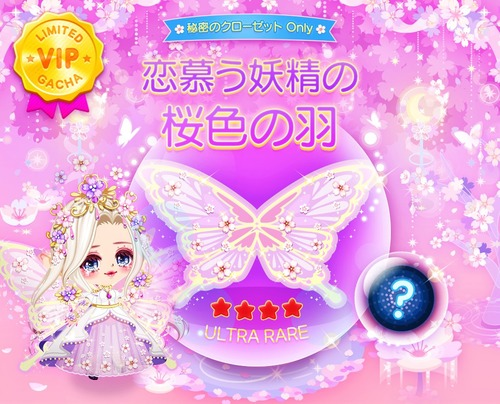 恋慕う妖精の桜色の羽