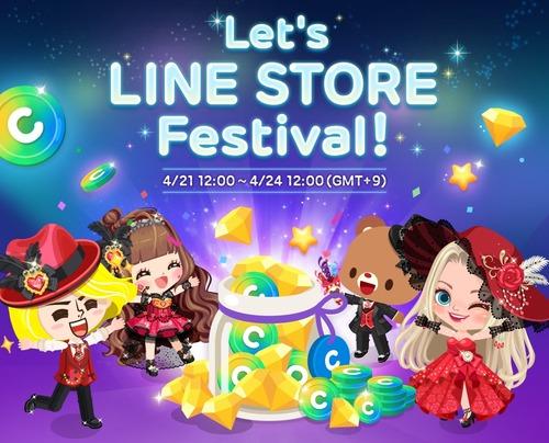 LINE STOREフェスティバル第2弾