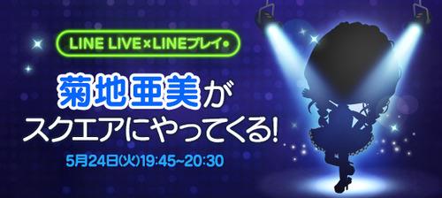 LINELIVE_Banner