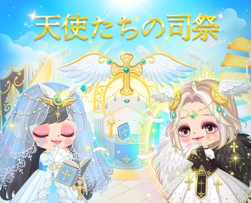 天使たちの司祭