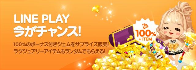 M_LINEPLAY_GemChance_jp