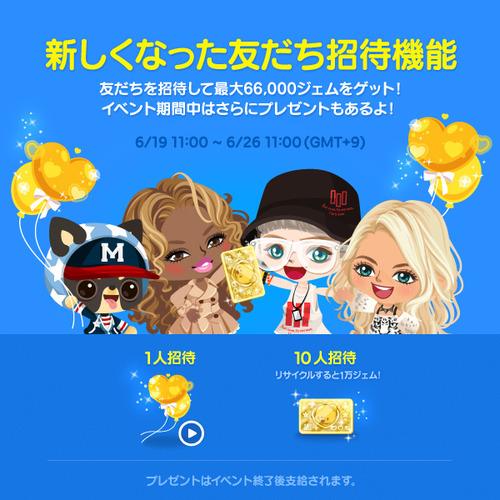 invitecode_sns_jp