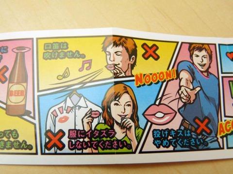 a_japanese_kiss_640_12