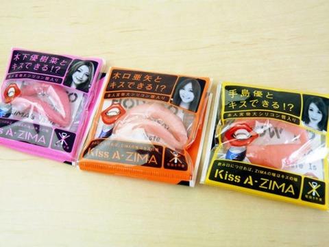 a_japanese_kiss_640_01
