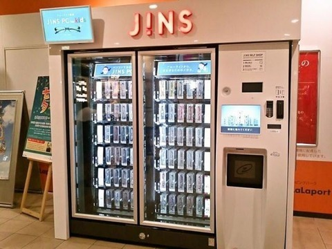 japanese_vending_machines_sell_the_most_unusual_things_640_14