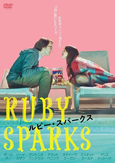 【鈴森ゆみ】星5つの映画と心に残ったセリフ24『ルビー・スパークス』