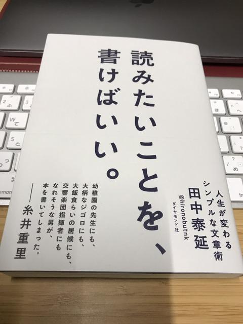 【杉浦理史】読書Output2冊目『読みたいことを、書けばいい。』田中泰延著