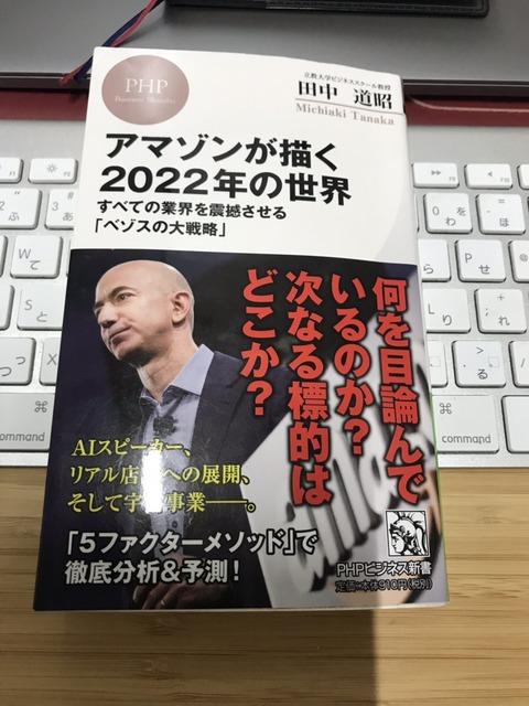 読書Output12冊目『アマゾンが描く2022年の世界』田中道昭 著