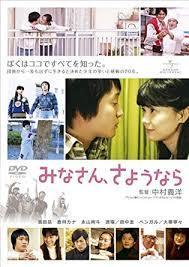 【鈴森ゆみ】星5つの映画と心に残ったセリフ17『みなさん、さようなら』