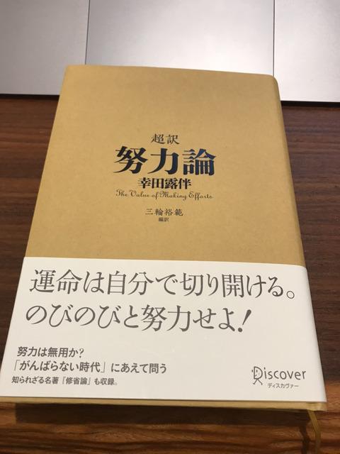 杉浦理史 読書OUTPUT18冊目『超訳 努力論』著:幸田露伴