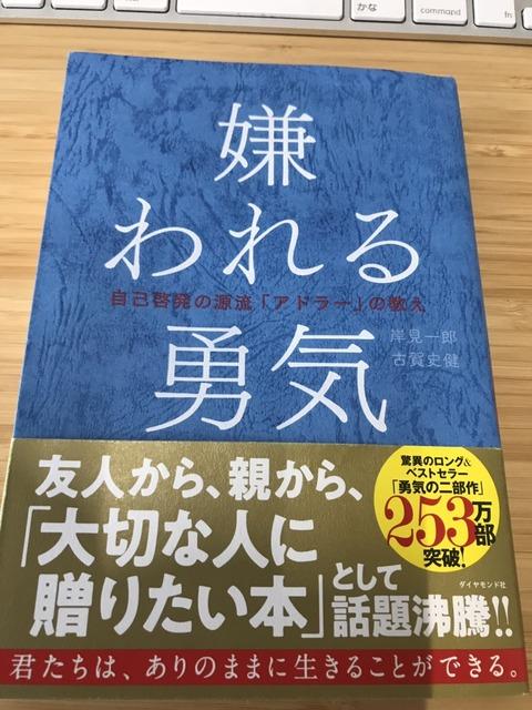 読書Output15冊目『嫌われる勇気』