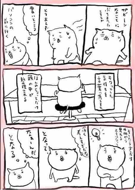 【静原舞香】日常マンガ5『内向的な性格』