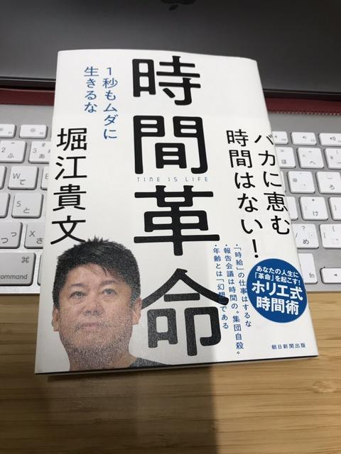 【杉浦理史】読書Output3冊目『時間革命』堀江貴文著