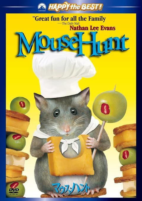 【鈴森ゆみ】星5つの映画と心に残ったセリフ25『マウスハント』