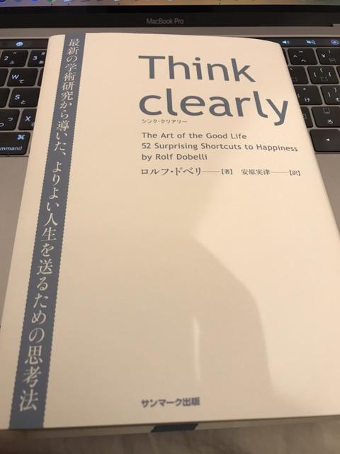 読書Output16冊目『Think clearly』